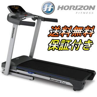 ★要点10倍的★跑步机器ADVENTURE 1 PLUS■跑步机器■地平线■约翰逊健康技术