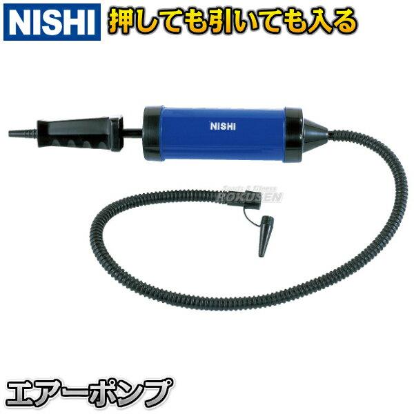 【NISHI ニシ・スポーツ】エアーポンプ T7960A 空気入れ 空気抜き
