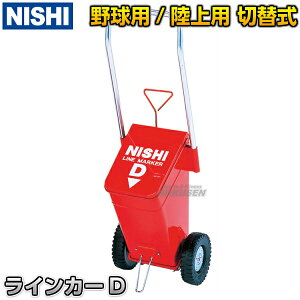 【NISHI ニシ・スポーツ】ラインカー タイプD ライン幅50・76mm切替え式 G1205 ライン引き 白線引き