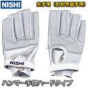 【ニシ・スポーツ NISHI】ハンマー投げ ハンマー手袋 左手用(右利き用) ハードタイプ T5712A ハンマー投げ手袋 陸上 投てき 投擲