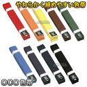【高柳】柔道帯・空手帯・合気道帯 色帯 OCC 0号/1号/2号/3号/4号/5号/6号  帯幅:4cm 赤帯・オレンジ帯・黄帯・…