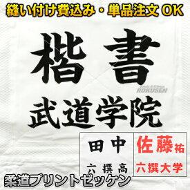 【柔道】柔道着プリントゼッケン 柔道着への縫い付け込み 単品注文可