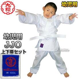 【子供用の柔道着】上下と帯のセットのおすすめは?