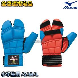 【MIZUNO・ミズノ】リバーシブル拳サポーター 左右一組 ブルー&レッド 23JHA96527(23JHA86527) 全日本空手道連盟検定品 オープンフィンガーグローブ 小学生用 子供用