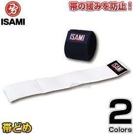 【ISAMI・イサミ】帯どめ F-150(F150) 長さ20cm×4cm幅 帯止め 帯留め ホワイト ブラック