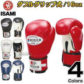 【ISAMI・イサミ】BOXERボクシンググローブ マジックテープ式 TBX-116(TBX116) 16オンス 16oz ボクシンググラブ【送料無料】【smtb-k】【ky】