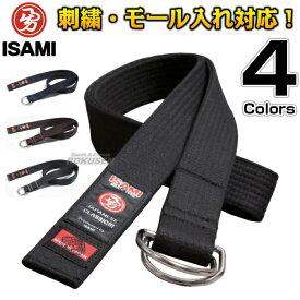 【ISAMI・イサミ】帯ベルト IS-42(IS42) 長さ120cm/130cm 黒帯ベルト ネーム刺繍別注対応 モール刺繍