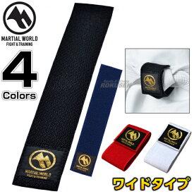 【マーシャルワールド】帯止めワイド 長さ20cm×幅4cm CBSPW 空手帯 MARTIAL WORLD