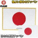 【ISAMI・イサミ】日の丸刺繍ワッペン WP-01(WP01) ※空手着への縫い付けは含まれません肩ワッペン