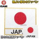 【ISAMI・イサミ】日の丸JAPAN刺繍ワッペン WP-02(WP02) ※空手着への縫い付けは含まれません肩ワッペン