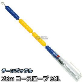 コースロープ RL-60L 25mセット プール【送料無料】【smtb-k】【ky】