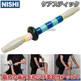 【NISHI ニシ・スポーツ】ケアスティック ショートタイプ ホイール付き NKS8050C マッサージローラー マッサージスティック マッサージ棒 ザ・スティック 筋肉をほぐす棒