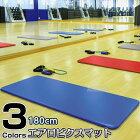 【ストレッチマット・エクササイズマット】エアロビクスマットREM-180