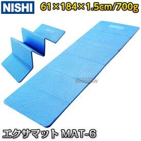【NISHI ニシ・スポーツ】折りたたみ式エクサマットMAT-6 T7821A ストレッチマット エクササイズマット ヨガマット 折りたたみ式