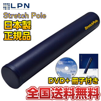 LPN 真正拉伸杆前海军蓝色工作出 DVD 和指令手动启动古籍概念与拉伸保罗鹰 (拉伸/瑜伽保罗杆)