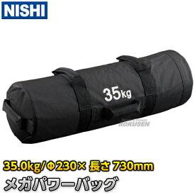 【NISHI ニシ・スポーツ】メガパワーバッグ 35.0kg 直径250×長さ750mm NT2039D ウエイトバッグ ウェイトバッグ 筋トレ【送料無料】【smtb-k】【ky】