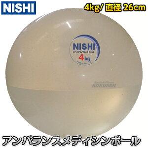 【ニシ・スポーツ NISHI】アンバランスメディシンボール 4kg 直径26cm NT5924 筋トレ 筋力トレーニング 水入りボール