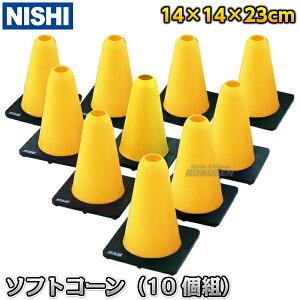 【NISHI ニシ・スポーツ】ソフトコーン 10個組 NT7978D 陸上競技 マーカーコーン カラーコーン ミニコーン