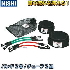 【ニシ・スポーツ NISHI】スピードバンド NT7427 陸上競技 レジスタンストレーニング