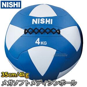 【ニシ・スポーツ NISHI】メガソフトメディシンボール 4kg NT5814B ストレングストレーニング 筋トレ ニシスポーツ