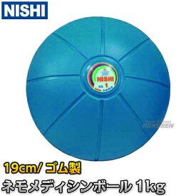 【NISHI ニシ・スポーツ トレーニング】ネモメディシンボール 1kg 直径19cm ブルー NT5881C ストレングス 筋力トレーニング 筋トレ ニシスポーツ