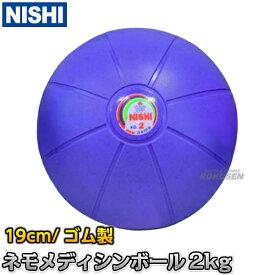 【NISHI ニシ・スポーツ】ネモメディシンボール 2kg 直径19cm パープル NT5882C 筋トレ