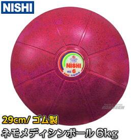 【NISHI ニシ・スポーツ】ネモメディシンボール 6kg 直径29cm ピンク NT5886C 筋トレ