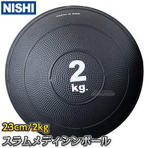 【ニシ・スポーツ NISHI】スラムメディシンボール 2kg NT5932A ストレングストレーニング 筋トレ ニシスポーツ
