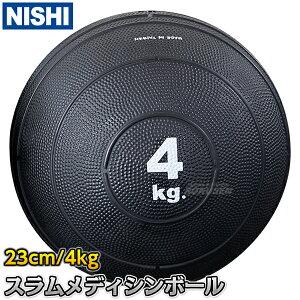 【ニシ・スポーツ NISHI】スラムメディシンボール 4kg NT5934A ストレングスストレーニング 筋トレ ニシスポーツ