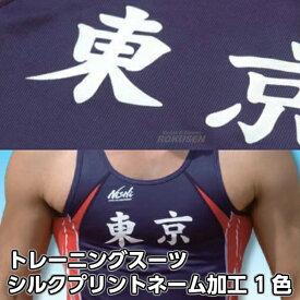 【NISHI ニシ・スポーツ】トレーニングスーツ・ランニングシャツ ネーム加工 シルクプリント 1色 和文 版代 マーキング チームオーダー