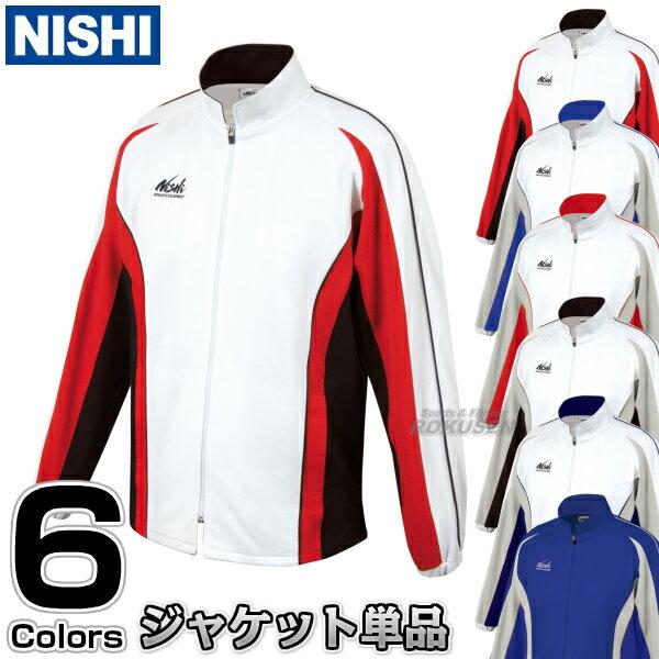 【NISHI】ジャージ トレーニングウェア ライトトレーニングジャケット 70-03J[ネーム加工対応]