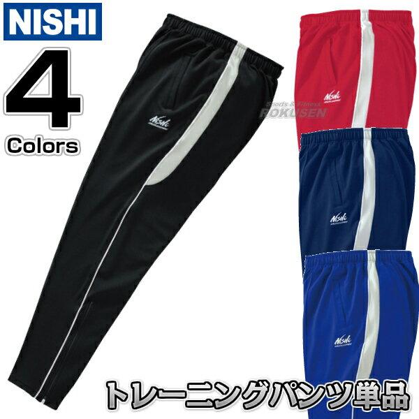 【NISHI】ジャージ トレーニングウェア ライトトレーニングパンツ 70-03P[ネーム加工対応]