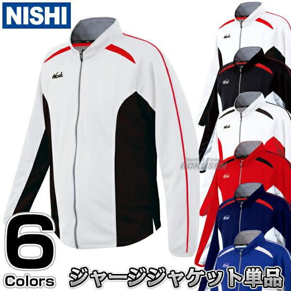 【NISHI】ジャージ トレーニングウェア ライトトレーニングジャケット N70-25J[ネーム加工対応]