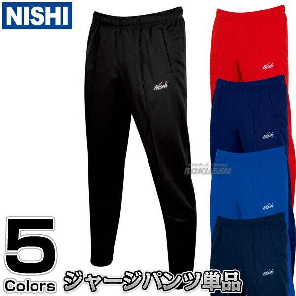 【NISHI】ジャージ トレーニングウェア ライトトレーニングパンツ N70-23P[ネーム加工対応]