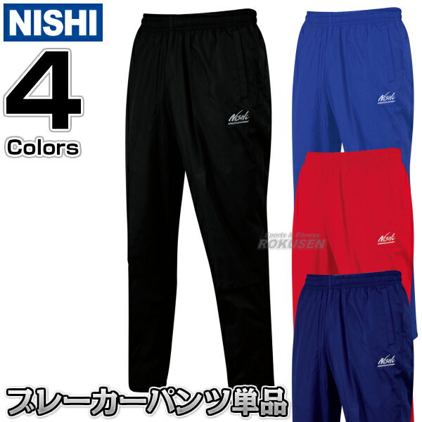 【NISHI】ウインドブレーカー ライトブレーカー パンツ N84-10P[ネーム加工対応] ウィンドブレーカー