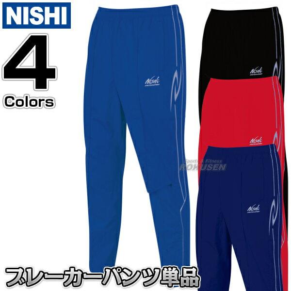 【NISHI】ウインドブレーカー ライトブレーカー パンツ N84-05P[ネーム加工対応] ウィンドブレーカー