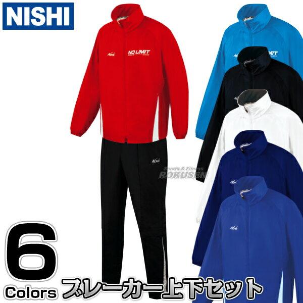 【NISHI】ウインドブレーカー ライトウインドブレーカー 上下セット N84-21J/N84-21P[ネーム加工対応] ウィンドブレーカー