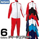 【NISHI トレーニングウェア・ジャージ】スーパーライトトレーニングスーツ上下セット N71-001J/N71-001P[ネーム加…