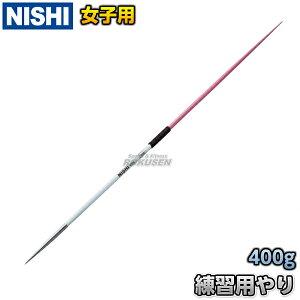 【ニシ・スポーツ NISHI】やり投げ 練習用やり 女子用 400g NT4594 陸上 槍投げ 投てき 投擲 ニシスポーツ