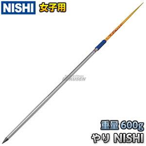 【ニシ・スポーツ NISHI】やり投げ やり スーパーDR(女子用) 600g F463F 陸上 槍投げ 投てき 投擲 ニシスポーツ