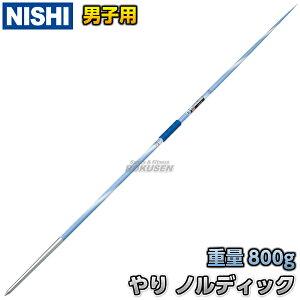 【ニシ・スポーツ NISHI】やり投げ やり ノルディック オービットスティール flex6.6 追い風用(男子用) NC761A 陸上 槍投げ 投てき 投擲 ニシスポーツ