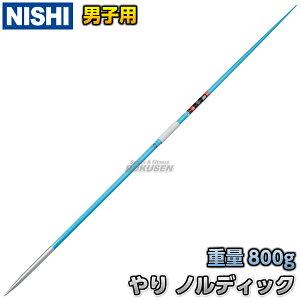 【ニシ・スポーツ NISHI】やり投げ やり ノルディック マスター800 flex7.5 (男子用) NC765A 陸上 槍投げ 投てき 投擲 ニシスポーツ