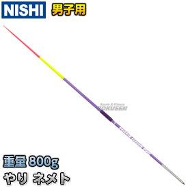 【ニシ・スポーツ NISHI】やり投げ やり ネメト クラシック 85m (男子用) NC829 陸上 槍投げ 投てき 投擲 ニシスポーツ