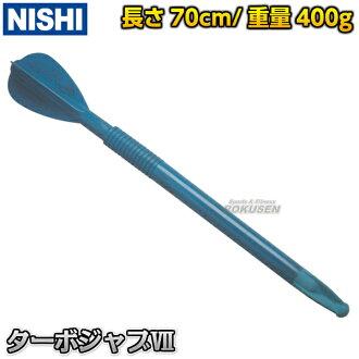 Jav IV 300 g T5109 ■ Athletics 投teki ■ ■ thrown Javelin practice ■ ■ Nishi sports