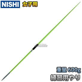 【ニシ・スポーツ NISHI】やり投げ 練習用やり 女子用 600g NT4591D 陸上 槍投げ 投てき 投擲 ニシスポーツ