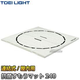 【TOEI LIGHT・トーエイライト】抗菌すもうマット240 連結式 240×240cm T-2532(T2532) 相撲マット 土俵マット ジスタス XYSTUS