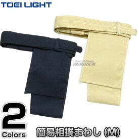 【TOEI LIGHT・トーエイライト】簡易すもうまわし Mサイズ T-2777(T2777) ウエスト65〜85cm用 相撲まわし 相撲廻し ジスタス XYSTUS