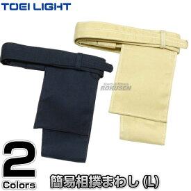 【TOEI LIGHT・トーエイライト】簡易すもうまわし Lサイズ T-2778(T2778) ウエスト85〜100cm用 相撲まわし 相撲廻し ジスタス XYSTUS