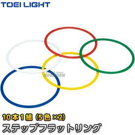 【TOEI LIGHT・トーエイライト】ステップフラットリング40S5 B-2443(B2443) マーカー 陸上競技 ジスタス XYSTUS