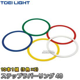 【TOEI LIGHT・トーエイライト】ステップカラーラバーリング40 B-6009(B6009) マーカー 陸上競技 ジスタス XYSTUS